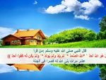 Surat Al Ikhlas Islamic Wallpaper