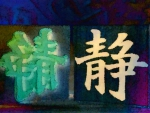 Serenity Kanji Mirror Image Watercolor