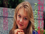 Ariana Richards Innocent