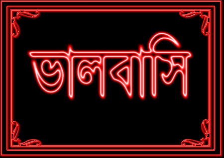bangla love - dark, black, love, red, neon